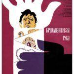 A nova programação das salas de cinema da CCMQ traz a célebre comédia 'O Braço de Diamante'